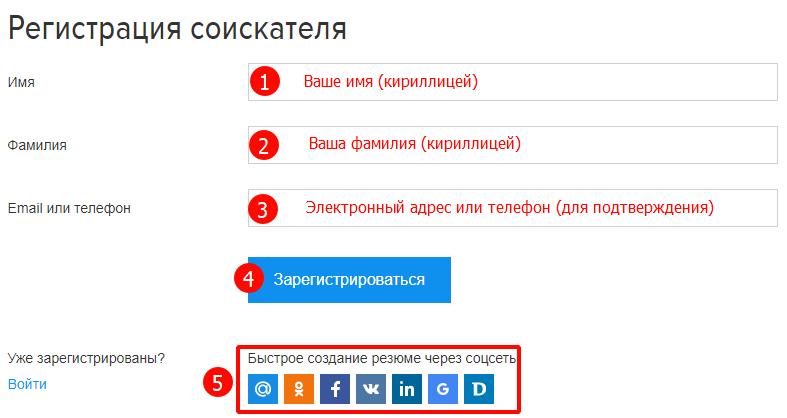 инструкция по регистрации соискателя в личном кабинете