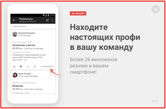 мобильное приложение hh для работодателей