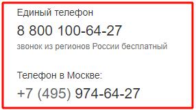 телефоны горячей линии hh.ru