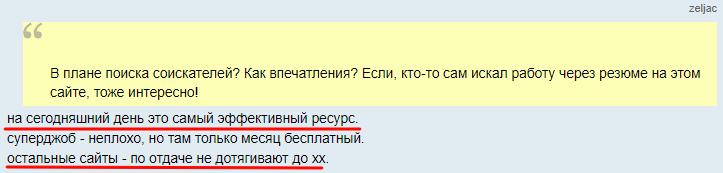 хороший отзыв об hh.ru