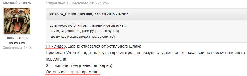 положительный отзыв об hh.ru